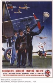 Vintage Russian poster - Aviation poster 1934